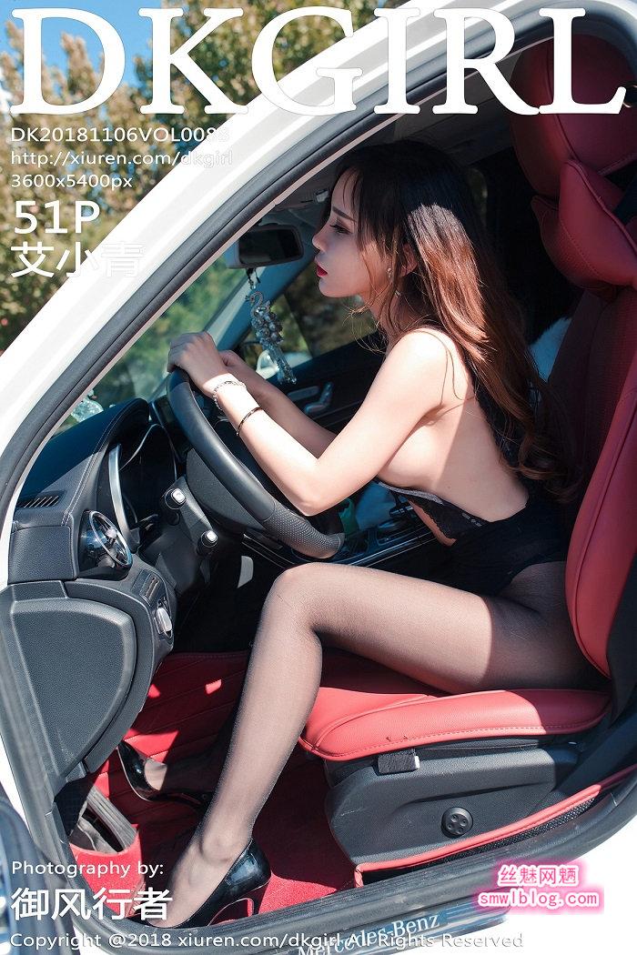 [DKGirl御女郎]2018.11.06 VOL.088 艾小青[51+1P/222M]